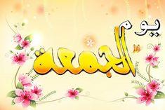 Ha Wallpaper, Islamic Wallpaper, Holi, Holi Celebration