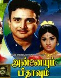 Annaiyum Pidhavum Release Date on HeroTalkies - 16th Oct, 2015 Genre - Family, Drama Actors - AVM Rajan, Vanishree, Siva Kumar