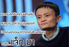 บทความ คำคม สร้างเเรงบันดาลใจ: Jack Ma ผู้ให้กำเนิด Alibaba…