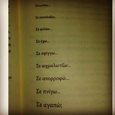 Jorge Bucay Χορχε Μπουκαι Greek Quotes, Me Quotes, Texts, Poetry, My Love, Words, Inspiration, Biblical Inspiration, Ego Quotes