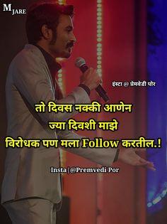 Actor Quotes, Marathi Status, Marathi Quotes, Insta Me, Attitude Status, Actors, Instagram, Actor