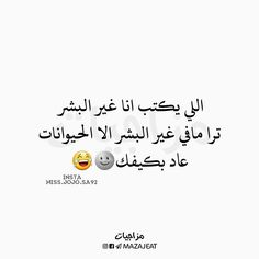 Arabic Funny, Arabic Jokes, Funny Arabic Quotes, Poetry Quotes, Me Quotes, Qoutes, Arabic Henna Designs, Book Flowers, Slg