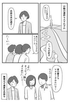 さわぐち けいすけ (@tricolorebicol1) さんの漫画 | 233作目 | ツイコミ(仮)