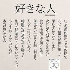 Japanese Quotes, Japanese Words, Japanese Poem, Favorite Words, Favorite Quotes, Wise Quotes, Inspirational Quotes, Boyfriend Advice, Proverbs Quotes
