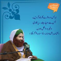 ہراُس دروازے کو بند کر دیں، جس سے حبِّ جاہ، ریا کاری وغیرہ داخل ہوں ۔(یعنی ان باطنی بیماریوں کے اسباب کوختم کیجئے)  #Islam #Allah #Muhammad  Like And Share Official Page Of Maulana Ilyas Qadri https://www.facebook.com/IlyasQadriZiaee