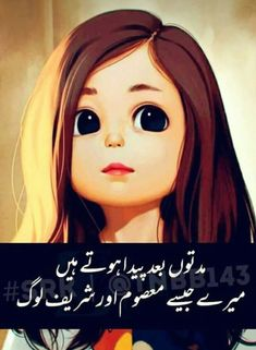 funny quotes in urdu jokes Funny Quotes In Urdu, Cute Funny Quotes, Jokes Quotes, Love Poetry Images, Poetry Pic, Funny Mom Jokes, Funny Facts, Funny Memea, Funny Stuff