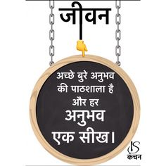 Hindi Quotes Images, Inspirational Quotes In Hindi, Jokes Images, Hindi Quotes On Life, Favorite Quotes, Best Quotes, Good Morning Life Quotes, Attitude Quotes For Boys, Funny Jokes In Hindi