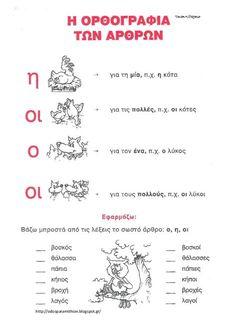 Teaching Methods, Teaching Materials, Kids Education, Special Education, Learn Greek, Greek Language, Grammar Worksheets, School Staff, School Themes