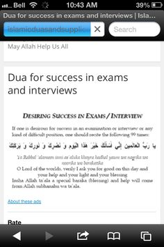 Dua for Success in Exams and Interviews Quran Quotes Inspirational, Islamic Love Quotes, Muslim Quotes, Prophets In Islam, Islam Hadith, Islamic Teachings, Islamic Dua, Dua For Success, Prophet Muhammad Quotes