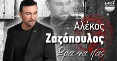 Αλέκος Ζαζόπουλος - Ώρα να πας Wicked, Greek Music, Thessaloniki, Music Albums, Athens, Greece, Blog, Singer, Fictional Characters