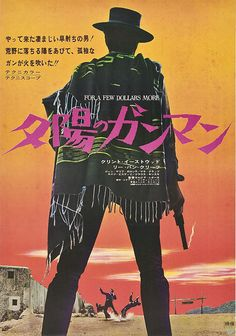 The Posters of Eastwood's Dollar Trilogy | deep fried movies
