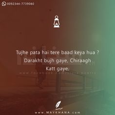 Image may contain: text Sufi Poetry, My Poetry, Poetry Quotes, Hindi Quotes, Sad Love Quotes, Life Quotes, Relationship Quotes, Deep Words, True Words