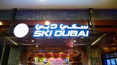The first indoor ski facility in the Middle East !