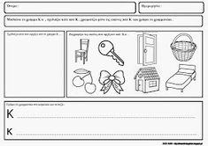 Το νέο νηπιαγωγείο που ονειρεύομαι : Φύλλα εργασίας με την αλφαβήτα Autumn Activities, Alphabet, Kindergarten, Letters, Comics, School, Blog, Greek, Grammar
