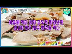 놀자GO 맛집탐방,논현동 평양냉면 맛집,여름에 역시 시원한 평양냉면을 먹다