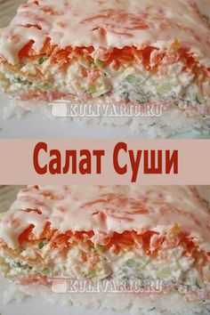 Салат Суши - Wail Tutorial and Ideas Cold Vegetable Salads, Salad Recipes, Dessert Recipes, Cooking Recipes, Healthy Recipes, Pain, Thanksgiving Recipes, Food Photo, Italian Recipes
