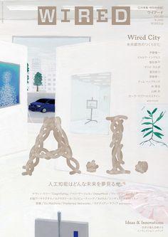 雑誌『WIRED』VOL.20 2015年12月1日(火)発売。特集は「A.I.+CITY」|WIRED.jp