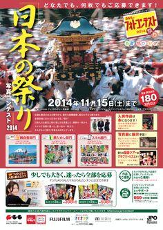 コンテスト◇『「日本の祭り」写真コンテスト2014 作品募集』勇壮・静謐・荘厳…伝統を撮ろう。伝統と格式のある大祭から、素朴な民間信仰、地元の子ども祭りまで、日本人の心意気と美しさを彩る祭りを、どう写真でとらえるか。スマホ部門も新設し、初級者の方も上級者の方も部門を分けて募集しています。