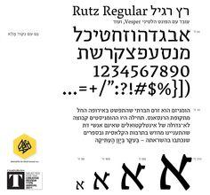 Rutz © Created by Oded Ezer  http://www.ezerfamily.com