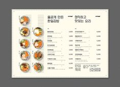 Food Menu Design, Food Poster Design, Restaurant Menu Design, Restaurant Branding, Food Catalog, Ramen Bar, Desing Inspiration, Menu Book, New Menu