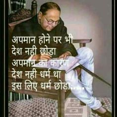 Navratri Messages, Hindi Quotes, Quotations, Freedom Fighters Of India, B R Ambedkar, Army Quotes, Buddha Quote, Life Philosophy, Photo Quotes
