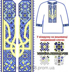 zagotovka-detskoy-vyshivanki-dlya-malchika_bdc1d57936a94b5_800x600.jpg (569×600)