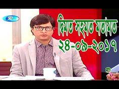 Bangla Talk Show Dimot Shohomot Motamot on 24 September 2017 !!! News Show
