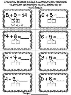 What is Mental Math? Well, answer is quite simple, mental math is nothing but simple calculations done in your head, that is, mentally. Printable Math Worksheets, Kindergarten Math Worksheets, Teaching Math, Math Activities, Math For Kids, Fun Math, Maths, Singapore Math, Math School