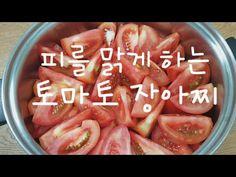 피를 맑게 하는 토마토 장아찌 / 토마토 피클 Pickled Tomato - YouTube Healthy Meal Prep, Healthy Recipes, Pickled Mango, Brunch Cafe, Light Recipes, Korean Food, Fritters, Kimchi, Food Plating