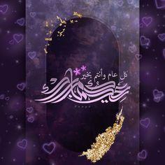 Eid Mubarik, Eid Greetings, Decoration, Deen, Chicken Recipes, Artwork, Cake Decorations, Decor, Work Of Art