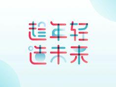 趁年轻,造未来 | 字体临摹设计 by 朱凌华 on Dribbble Chinese Fonts Design, Graphic Design Fonts, Web Design, Typographic Design, Type Design, Layout Design, Branding Design, Flat Design, Poster Fonts