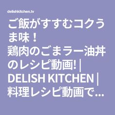 ご飯がすすむコクうま味! 鶏肉のごまラー油丼のレシピ動画!   DELISH KITCHEN   料理レシピ動画で作り方が簡単にわかる