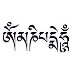 om mani padme hum, tibetan for compassion, want it as my first tattoo, but should i??!?