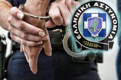 ISTIAIA PRESS : Συνελήφθη 60χρονος που έκανε άσεμνες προτάσεις σε ...