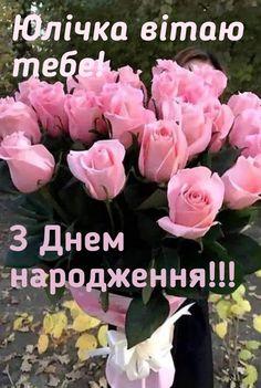 Man Bouquet, Holidays And Events, Happy Birthday, Rose, Flowers, Plants, Happy B Day, Urari La Multi Ani, Roses