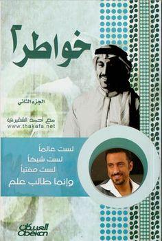 خواطر ٢ من أجمل كتب احمد الشقيري بالنسبة لي  حبيت الكتاب كثير ، انصح الكل يقرأه