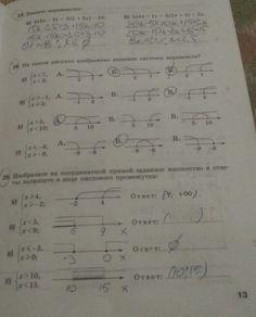 Страница 13 - Алгебра 9 класс рабочая тетрадь Минаева, Рослова. Часть 1