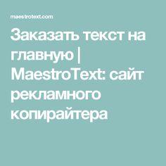 Заказать текст на главную | MaestroText: сайт рекламного копирайтера