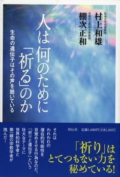 人は何のために「祈る」のか 村上 和雄, http://www.amazon.co.jp/dp/4396411057/ref=cm_sw_r_pi_dp_gGkUvb0YTW8VJ