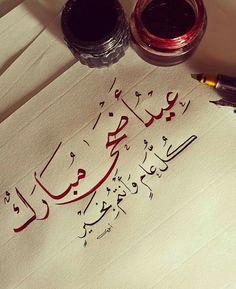 Eid Mubarik, Eid Greetings, Arabic Art, Islamic Calligraphy, Islamic Art, Arabic Quotes, Greeting Cards, Islam Quran, Library Books
