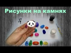 DIY Drawings on stones. We draw on stones. - YouTube