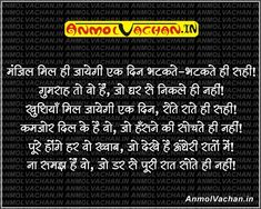 Inspirational Motivational Poems in Hindi on Success