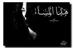 أنتِ وقهوتي والصباح: هـــــــذا المـــساء بقلم الشاعر سهو حسين السلوم