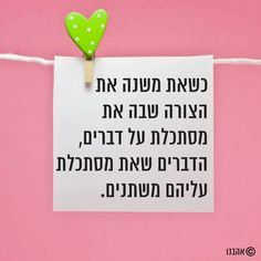 Soul Quotes, Words Quotes, Life Quotes, Motivation Sentences, 365 Jar, Hebrew Quotes, Positiv Quotes, Best Quotes Images, Frases