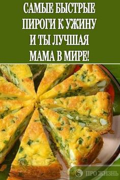 Posteingang - Rambler / Mail - Famous Last Words World's Best Food, Good Food, Yummy Food, Veggie Recipes, Baking Recipes, Healthy Recipes, Russian Recipes, Fun Cooking, Savoury Dishes