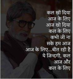 Punjabi Quotes, Hindi Quotes, Quotations, Best Quotes, Qoutes, Motivational Thoughts, Motivational Quotes, Gk Knowledge, Heart Touching Shayari