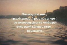 Photos from posts Poem Quotes, Movie Quotes, Wisdom Quotes, Life Quotes, Favorite Quotes, Best Quotes, Like A Sir, Funny Greek, Greek Words