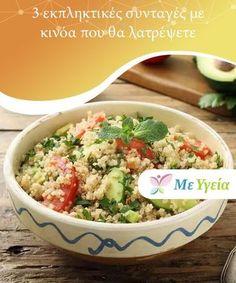3 εκπληκτικές συνταγές με κινόα που θα λατρέψετε Αυτή η συνταγή είναι ευέλικτη και γρήγορη, και από τις δημοφιλέστερες συνταγές με κινόα: ένα γευστικότατο επιδόρπιο για τους λάτρεις του γλυκού! Greek Recipes, Desert Recipes, Healthy Tips, Healthy Recipes, Clean Eating, Healthy Eating, Food Decoration, Greek Salad, Salad Bar