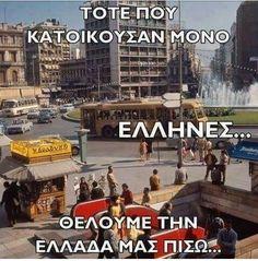 Ancient Greece, Talk To Me, Athens, Life Hacks, Greek, Memories, Humor, Smile, Funny