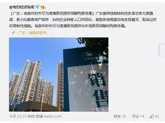 美帝網投資博客: 歡迎港澳同胞來接盤中國房地產